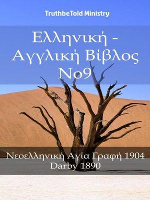 cover image of Ελληνική--Αγγλική Βίβλος No9