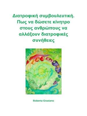 cover image of Διατροφική Συμβουλευτική. Πως Να Δώσετε Κίνητρο Στους Ανθρώπους Να Αλλάξουν Διατροφικές Συνήθειες.