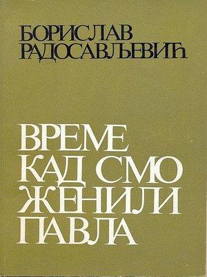 cover image of Време кад смо женили Павла