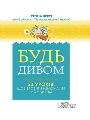 cover image of Будь дивом: 50 уроків, щоб зробити неможливе можливим (Bud' divom: 50 urokіv, shhob zrobiti nemozhlive mozhlivim)