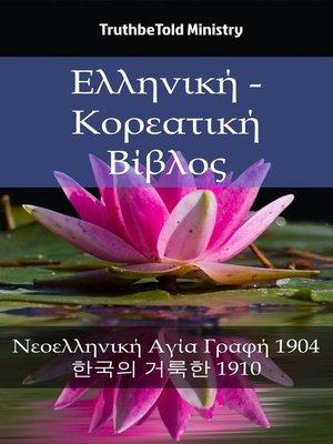 cover image of Ελληνική--Κορεατική Βίβλος
