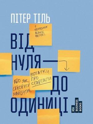 cover image of Від нуля до одиниці