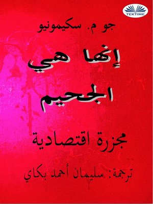 cover image of إنّها هي الجحيم
