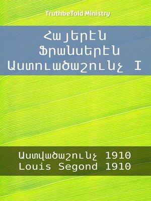 cover image of Հայերէն Ֆրանսերէն Աստուածաշունչ I