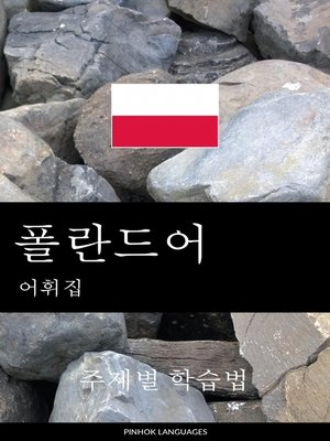 cover image of 폴란드어 어휘집