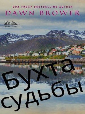 cover image of Бухта Судьбы