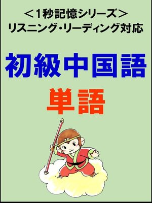cover image of 初級中国語:1500単語(リスニング・リーディング対応、HSK1~4級レベル)1秒記憶シリーズ