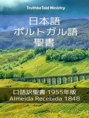 cover image of 日本語 ポルトガル語 聖書