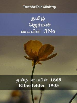 cover image of தமிழ் ஜெர்மன் பைபிள் 3No