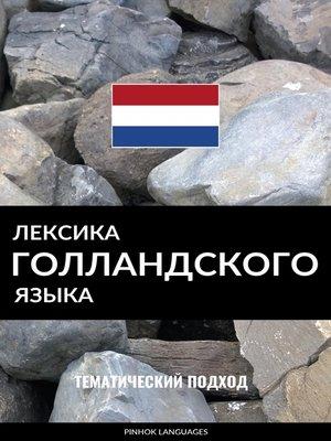 cover image of Лексика голландского языка