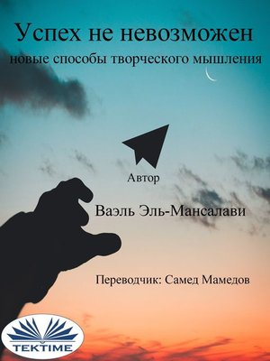cover image of Успех Не Невозможен