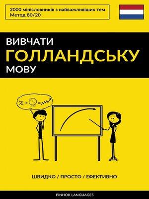 cover image of Вивчати голландську мову--Швидко / Просто / Ефективно