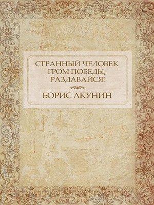 cover image of Strannyj chelovek. Grom pobedy, razdavajsja!