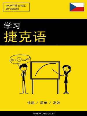 cover image of 学习捷克语 - 快速 / 简单 / 高效