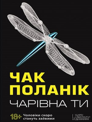 cover image of Чарівна Ти (Charіvna Ti)