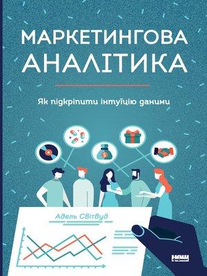 cover image of Маркетингова аналітика