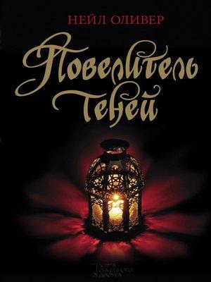 cover image of Повелитель теней