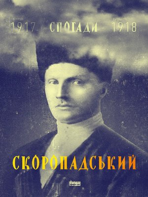 cover image of Спогади