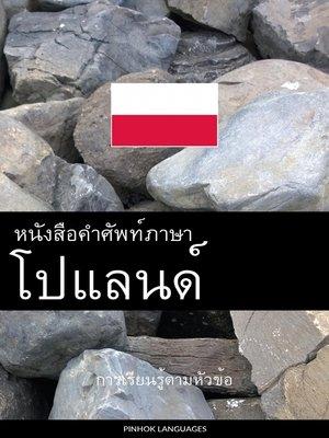 cover image of หนังสือคำศัพท์ภาษาโปแลนด์
