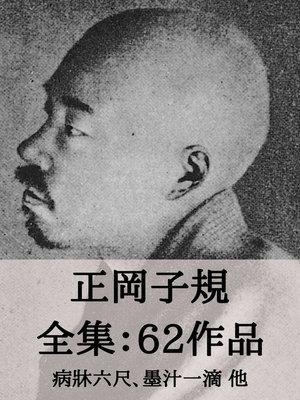 cover image of 正岡子規 全集62作品:病牀六尺、墨汁一滴 他