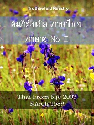 cover image of คัมภีร์ไบเบิล ภาษาไทย ภาษาฮังการี I