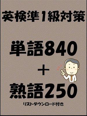 cover image of 英検準1級対策単語840+熟語250(リストダウンロード付き)