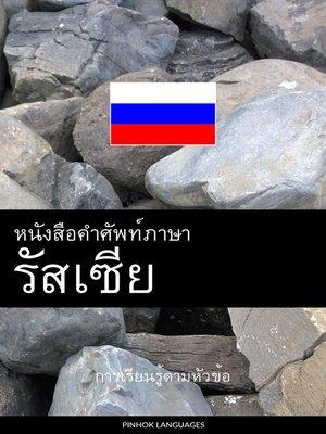 cover image of หนังสือคำศัพท์ภาษารัสเซีย