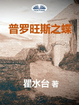 cover image of 普罗旺斯之蝶