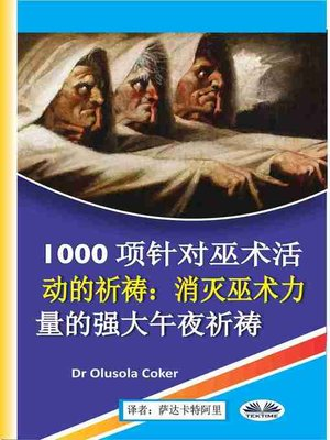 cover image of 1000项针对巫术活动的祈祷