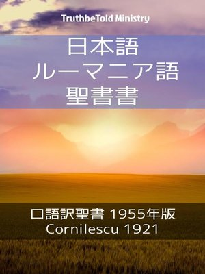 cover image of 日本語 ルーマニア語 聖書
