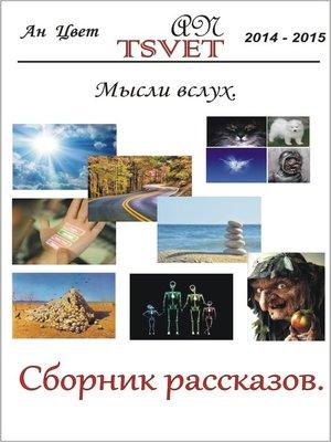 cover image of Сборник рассказов Мысли вслух. (russian edition).