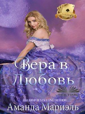 cover image of Вера В Любовь