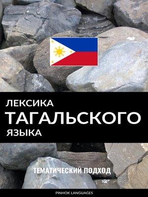 cover image of Лексика тагальского языка
