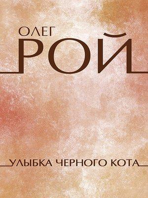 cover image of Улыбка черного кота