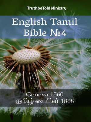 cover image of English Tamil Bible №4