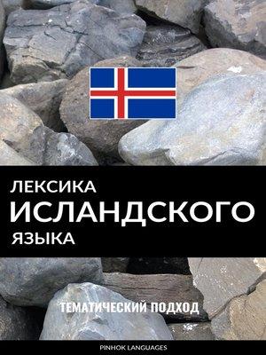cover image of Лексика исландского языка