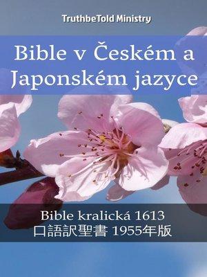 cover image of Bible v Českém a Japonském jazyce