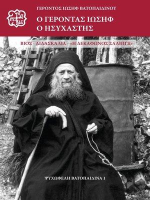 cover image of Ο Γέροντας Ιωσήφ ο Ησυχαστής