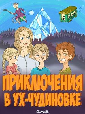 cover image of Приключения в Ух-Чудиновке