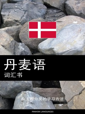 cover image of 丹麦语词汇书