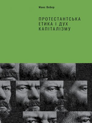 cover image of Протестантська етика і дух капіталізму