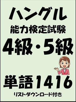 cover image of ハングル能力検定試験4級・5級単語1416(リストダウンロード付き)