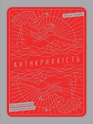 cover image of Антикрихкість