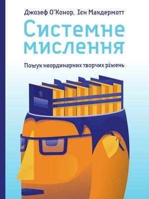 cover image of Системне мислення