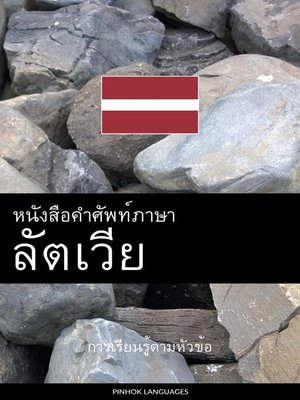cover image of หนังสือคำศัพท์ภาษาลัตเวีย