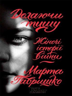 cover image of Долаючи тишу. Жіночі історії війни (Dolajuchi tishu. Zhіnochі іstorії vіjni)