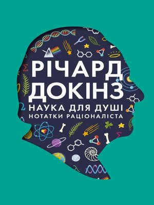 cover image of Наука для душі