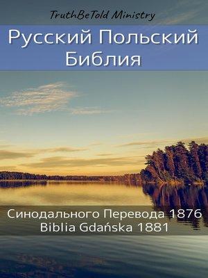 cover image of Русско-Польская Библия