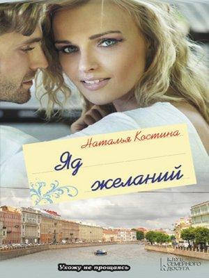 cover image of Яд желаний (Jad zhelanij)