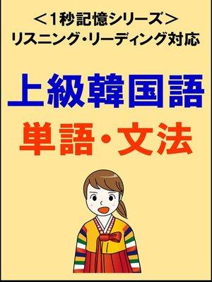 cover image of 上級韓国語:2000単語・文法(リスニング・リーディング対応、TOPIK高級レベル)1秒記憶シリーズ